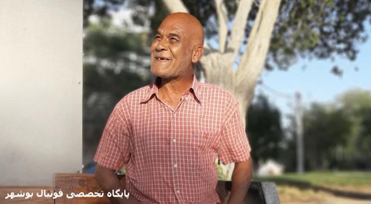 آیتم ویژه پایگاه تخصصی فوتبال بوشهر پاسداشت یکی از ستاره های بزرگ فوتبال بوشهر آقای حسین حیدری(تینو)