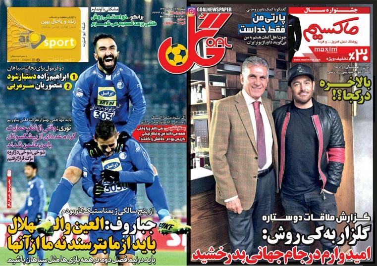 روزنامه های ورزشی شنبه ۱۸ آذر ۹۶