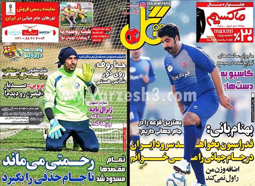 روزنامه های ورزشی شنبه ۲ دی ۹۶