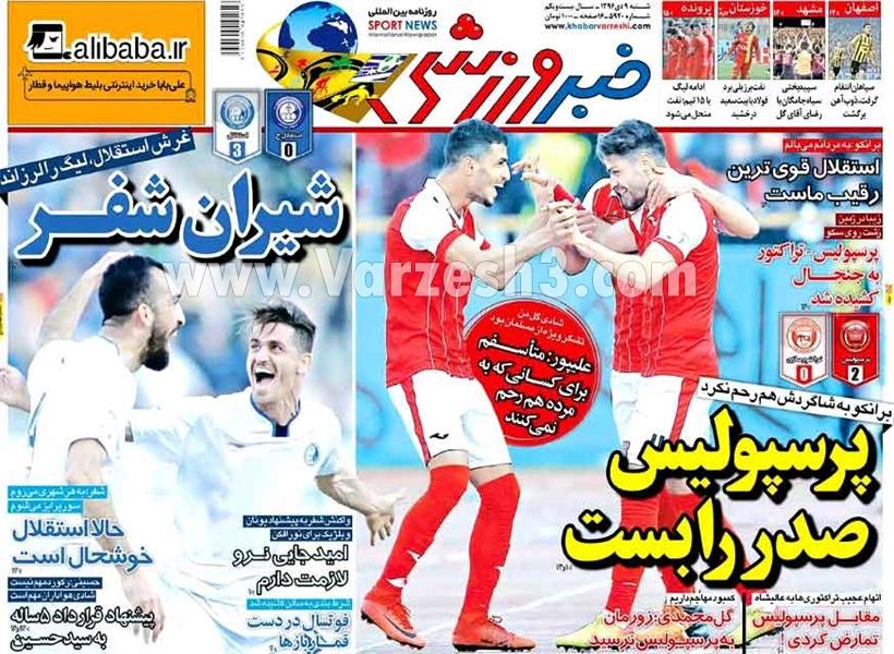 روزنامه های ورزشی ۹ دی ۹۶