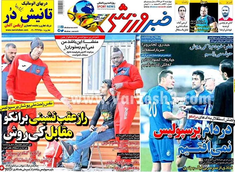 روزنامه های ورزشی ۱۳ دی ۹۶