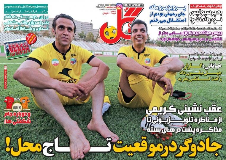روزنامه های ورزشی پنجشنبه ۲۳ آذر ۹۶