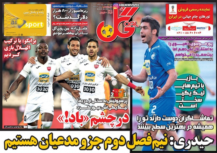 روزنامه های ورزشی شنبه ۲۵ آذر ۹۶